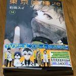 東京喰種re14巻を読みナキ復活の可能性を考える|屈指の愛されキャラ故に!