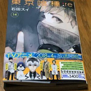 東京喰種re14巻を読みナキ復活の可能性を考える