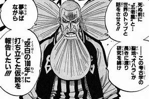 ワンピース天竜人トップ古代兵器ウラヌス
