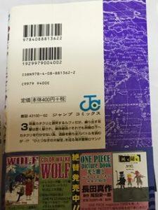ワンピース88巻感想ネタバレ