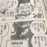 ワンピース905話内容と感想【ネタバレ】|海軍大将緑牛登場!