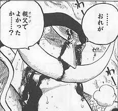ONEPIECE白ひげ名言