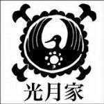 ONEPIECEワノ国の光月家の謎について|鶴に太陽の家紋の意味