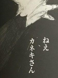 東京喰種re最終巻第16巻ネタバレ感想