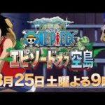 ONEPIECEエピソードオブ空島は安室奈美恵さんとのコラボ|ガン・フォール役は市川猿之助さん