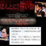 ほん怖2018放送日決定!稲垣吾郎さん待っていましたよ!|最高の怪奇心霊現象番組