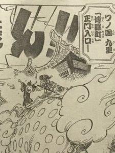 ワンピース915話ネタバレお菊浦島
