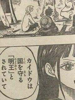 ONEPIECE921話ネタバレカイドウ明王