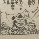ONEPIECE920話以降の展開予想ワノ国の教育|偽りの『平和』