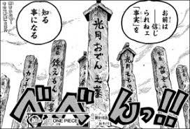 ONEPIECE920話錦えもん