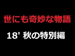 世にも奇妙な物語2018秋の特別編