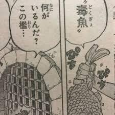 ONEPIECE926話牢屋傳ジロー
