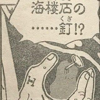 ローホーキンス925話