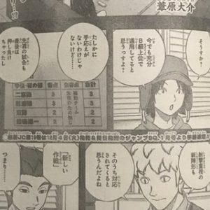 ワールドトリガー169話ネタバレ空閑ヒュース