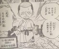 ワンピース928話ワノ国編桃太郎