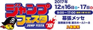 ジャンプフェスタ2018ワンピース尾田先生メッセージ