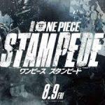 ジャンプフェスタ2018のワンピース尾田先生のメッセージについて|映画スタンピード