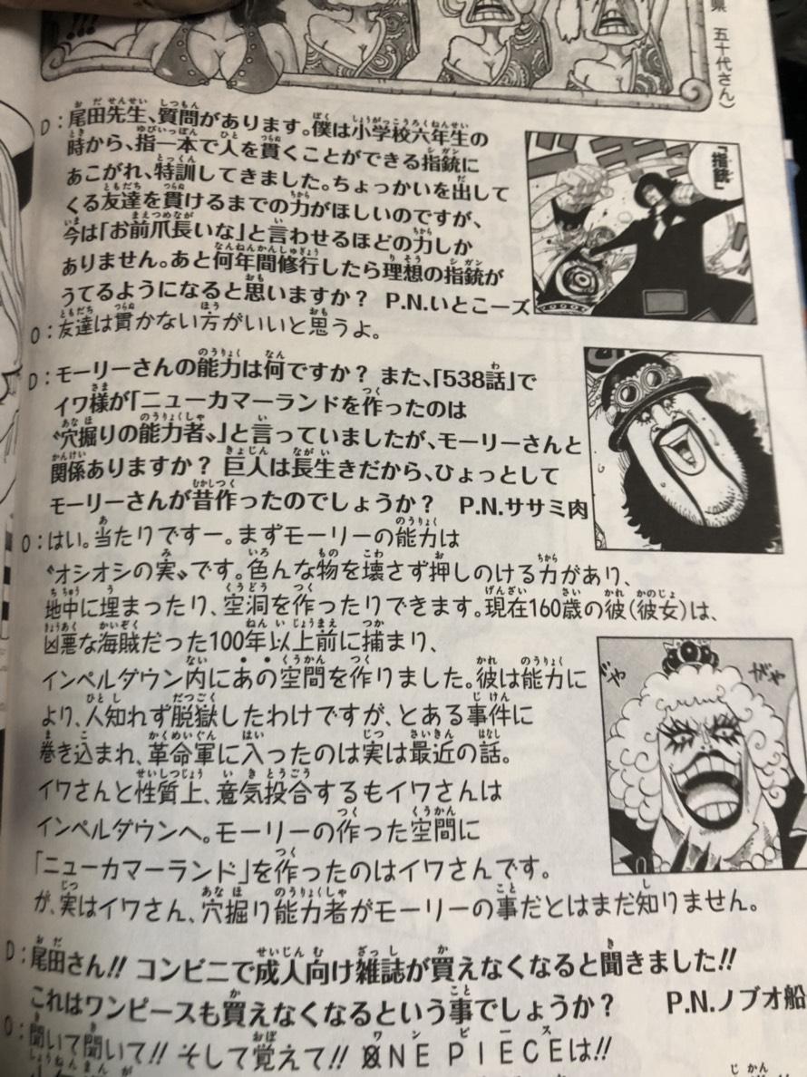 ワンピース91巻ネタバレ感想考察