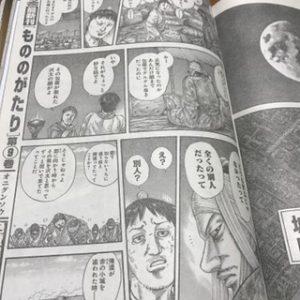 キングダム585話ネタバレ信鄴