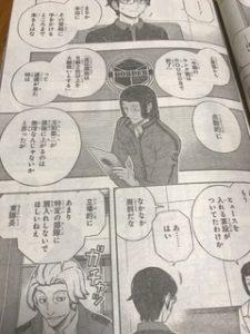 ワールドトリガー177話ネタバレ
