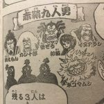ONEPIECE939話で赤鞘九人男メンバー確定強さランキング考察|順当な面子