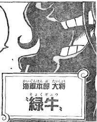 ワンピース考察緑牛能力藤虎七武海モデルキムタク