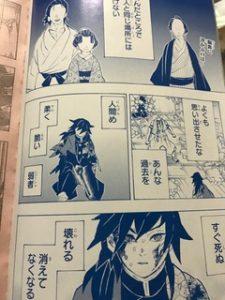 鬼滅の刃156話ネタバレ猗窩座 (あかざ)