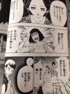 鬼滅の刃第三巻ネタバレ解説感想