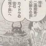【ワンピース考察】鬼ヶ島への討ち入り集合場所は希美?|その理由は?
