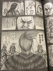 キングダム603話ネタバレ鄴(ぎょう)王翦李朴