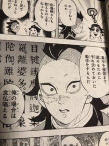 鬼滅の刃16巻感想ネタバレ