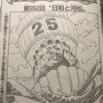 ワンピース952話ネタバレ!日和河松再会!ゾロは牛鬼丸と再戦!|四人の親分登場!