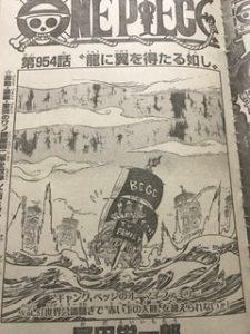 ワンピース954話ネタバレ!天刃々斬鬼ヶ島ナンバーズ|四皇同士の海賊 ...