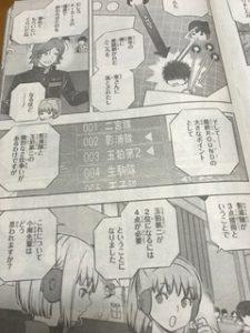 ワールドトリガー184話ネタバレ