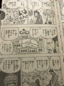 ワンピース954話ネタバレ天刃々斬鬼ヶ島ナンバーズアプー