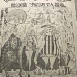 ワンピース960話ネタバレ!光月おでん登場!|ワノ国過去編突入!