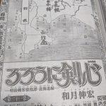 るろうに剣心北海道編第二十一幕ネタバレ!(21話)|逞しくなった弥彦登場!