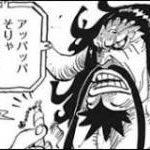 【ワンピース974話以降考察】カイドウが鬼ヶ島をアジトにした理由|オーズ族の故郷?