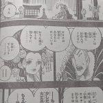 【ONEPIECE974話ネタバレ感想】現代編再開!カン十郎の過去|傳ジローと日和の会話