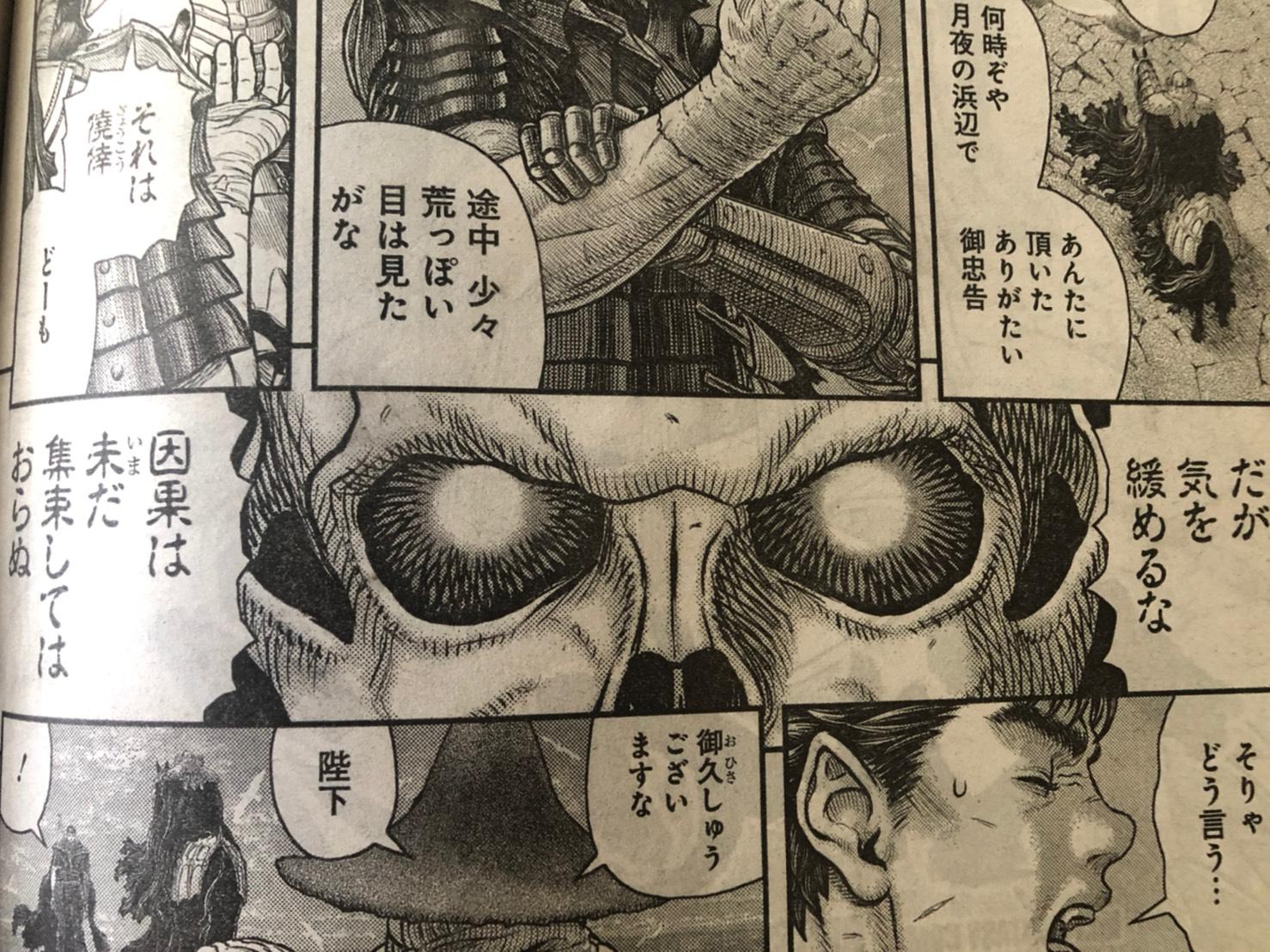 ベルセルク 最新 話 361 ベルセルク 361話最新話:前回のネタバレも!2020年7月22日発売!!