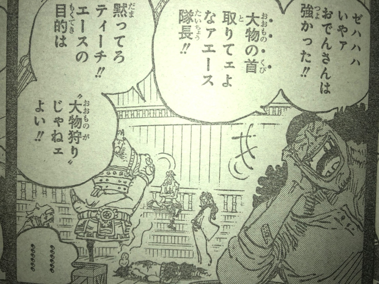ワンピース ティーチ 黒ひげ/マーシャル・ D・ティーチ(ONE