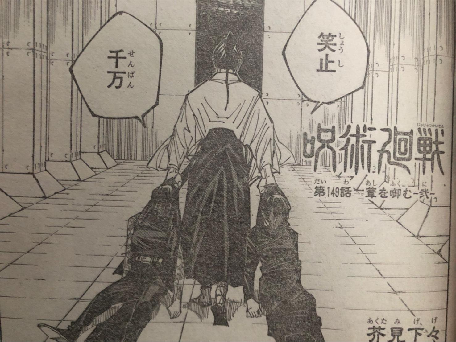 149話 ジャンプ速報 鬼滅の刃 アニメ『鬼滅の刃』全エピソードあらすじ&場面カットまとめ! |
