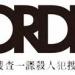 ドラマBORDER2贖罪年内放送予定| クライシスに並ぶ小栗旬出演の傑作!